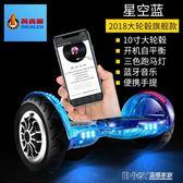 英克萊平衡車雙輪成人兒童體感電動扭扭車智慧思維代步車兩輪10寸WD 溫暖享家