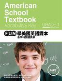 (二手書)FUN學美國英語課本─各學科關鍵英單 Grade 1 (菊8K+1MP3)
