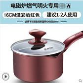 M-【蘇泊爾】奶鍋不粘鍋寶寶輔食嬰兒小奶鍋小湯鍋迷你小鍋熱牛奶鍋家用