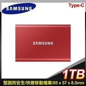 【南紡購物中心】Samsung 三星 T7 1TB USB3.2 移動式SSD固態硬碟《紅》
