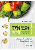 中餐烹調素食丙級技能檢定考照必勝【附示範影片光碟】