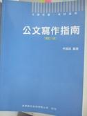 【書寶二手書T5/進修考試_DGI】公文寫作指南[增訂八版]_柯進雄