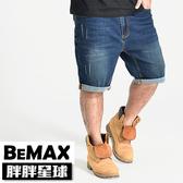 【胖胖星球】中大尺碼‧洗舊刷色抓破牛仔短褲 38~54腰‧加大【77303】