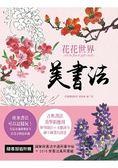 美書法:花花世界 All in Floral gift Cards