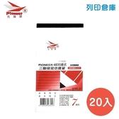 先鋒牌 NO.4835 直式三聯複寫估價單 48K (20本/盒)