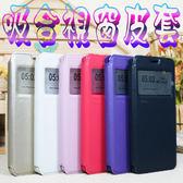 【Roar】HTC One E8 吸合視窗皮套/書本翻頁式側掀保護套/側開插卡手機套/斜立支架保護殼