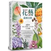 花藝素材百科(600種切花.乾燥花.永生花材完全圖鑑)
