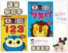 麗嬰兒童玩具館~風車圖書-運筆學寫字-學...