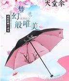 天堂傘正品遮陽傘防曬防紫外線三折疊雨傘女神學生太陽傘晴雨兩用 依凡卡時尚