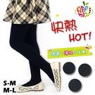 【衣襪酷】快熱紗兒童褲襪 火山岩蓄熱保暖 台灣製 本之豐