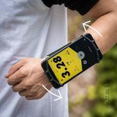 VUP運動手機臂包 可旋轉跑步登山騎行戶外手腕包袋出行手包   全館免運