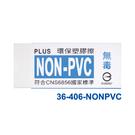 【奇奇文具】普樂士PLUS NONPVC 36-406 環保橡皮擦(小)