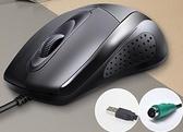 臺式機電腦通用有線辦公家用PS2圓孔接口圓頭鼠標 【七七小鋪】