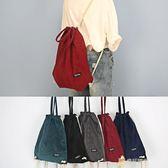 一件85折-森系燈芯絨抽繩袋後背包環保袋背包 港式後背包  手提後背款