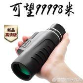 手機拍照單筒望遠鏡高倍高清夜視望眼鏡旅游演唱會非人體透視紅外 igo 橙子精品