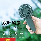 usb手持小風扇迷你手持雙動力電風扇時尚簡約創意可擕式雙葉小風扇 【快速出貨】