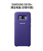 三星 SAMSUNG Galaxy S8  /S8+ 薄型背蓋 (矽膠材質) [零利率]