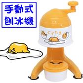 【日本進口正版】蛋黃哥 手動式刨冰機 製冰機 家庭剉冰機 gudetama 三麗鷗 - 383506