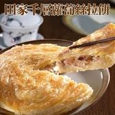 【南紡購物中心】田家拉餅.千層蘿蔔絲拉餅(4片/盒,共三盒)