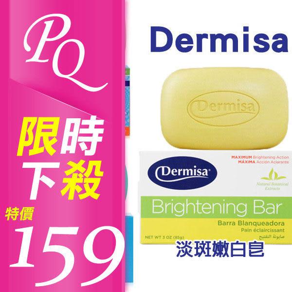 Dermisa 淡斑嫩白皂/粉刺淨膚皂/保濕甘油皂 85g 三款可選 美肌皂 洗面皂 【PQ 美妝】