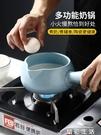 小奶鍋陶瓷小奶鍋單柄不粘煮熱牛奶網紅兒童嬰兒寶寶輔食鍋家用迷你砂鍋 晶彩