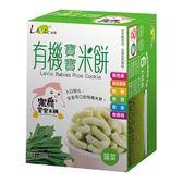 (特價) Levic樂扉 有機寶寶米餅 菠菜口味 40g   OS小舖