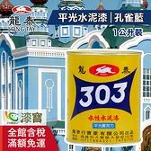 【漆寶】龍泰303水性平光「47孔雀藍」(1公升裝)