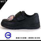男女款 PROMARKS 寶瑪仕 CNS認證 國家指定廚師鞋 鋼頭鞋 工作鞋 安全鞋 勞工鞋 女生鋼頭鞋 59鞋廊