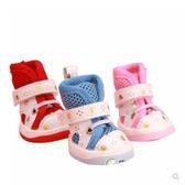 網格星星小狗狗鞋子春夏季寵物鞋子雨鞋 泰迪比熊貴賓透氣舒適 快意購物網