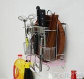 刀架 不銹鋼壁掛刀架刀座 多功能砧板架筷子筒 掛式菜刀置物架收納JD 寶貝計畫