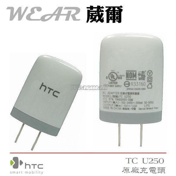 HTC TC U250【原廠旅充頭】Sensation XE Z715E XL X315E Wildfire S A510E Desire HD A9191 Desire A8181 ONE X