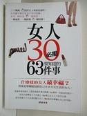 【書寶二手書T2/心理_BY2】女人30必需要知道的63件事:成功女人和失敗女人差距0.01_靜璿