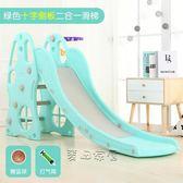 溜滑梯 滑滑梯室內家用兒童幼兒園寶寶家庭小型秋千組合小孩三合一jy 最後一天全館八折