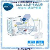 【德國BRITA】3.6公升STYLE濾水壺【四濾心限量組】【萊姆綠】 (新升級MAXTRA+ 全效濾芯4入)