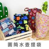 珠友網購限定 SC-10012 圓筒水壺、保溫瓶適用手提袋/環保提袋