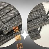[雙鋼印] 彩色口罩(神秘曜石黑)平面醫療口罩50入*1[美十樂藥妝保健]