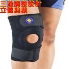 【ALEX】調整式護膝(1入) T-64...