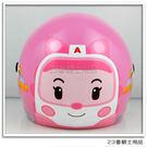 【KK 兒童 安全帽 POLI 03 波...