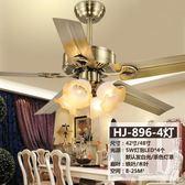 歐式風扇燈吊扇燈餐廳客廳家用鐵葉帶燈吊扇中式仿古電風扇吊燈 220vNMS街頭潮人