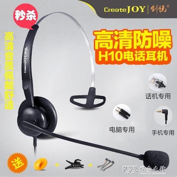 創悅H10呼叫中心話務耳機電銷客服固定頭戴式外呼便捷佩戴舒適 探索先鋒