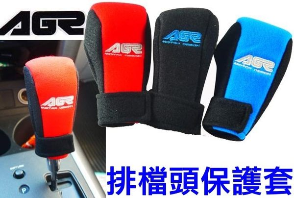 AGR 892 止滑透氣 排檔頭護套 保護套 排檔頭套 流線 包覆性更佳 豐田 自動排檔車系 下壓換檔車