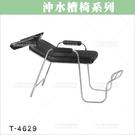 友寶T-4629洗頭沖水椅143*55*76[44599]美髮沙龍開業設備
