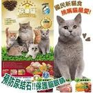 【培菓平價寵物網】台灣製HappyCat...