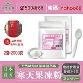 【美陸生技AWBIO】日本紅藻破壁萃取寒天果凍粉(固態)【1000公克/袋(家庭號),2袋下標處】