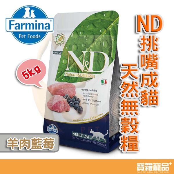 ND法米納 挑嘴成貓天然無穀糧-羊肉藍莓/貓飼料5kg【寶羅寵品】