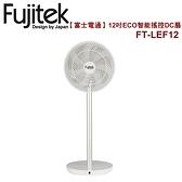 【Fujitek富士電通】12吋ECO智能搖控DC扇FT-LEF12 保固免運