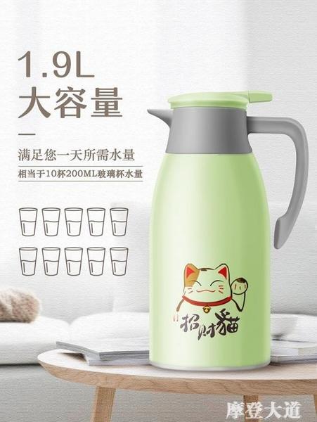 保溫水壺家用熱水壺保溫瓶大容量便攜保溫杯小暖壺小型茶瓶開水瓶『摩登大道』