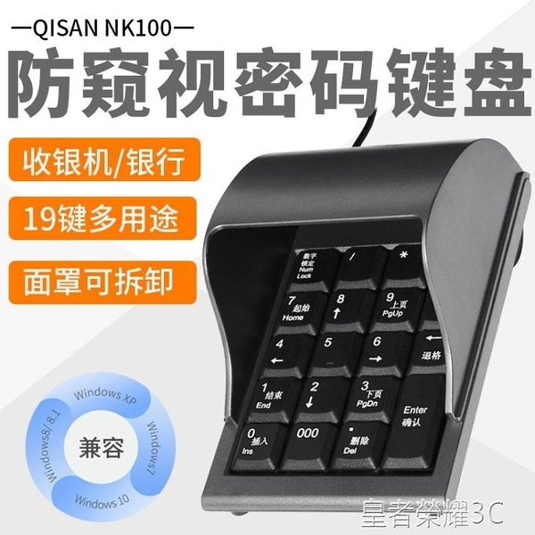 小鍵盤 19鍵收銀機密碼輸入器數字小鍵盤醫保銀行專用電腦外接有線USB 年終鉅惠