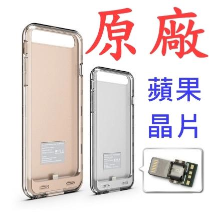 【世明國際】原廠蘋果晶片i6/6s/7/8 plus iphone專用行動電源 行動背蓋充 充電手機殼 手機背蓋