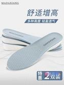 鞋墊 增高鞋墊男士女式1.5-3.5cm厘米運動隱形內增高鞋墊全墊舒適軟【快速出貨】